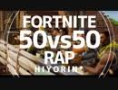第86位:フォートナイト50vs50ラップ【ひよりん*】 thumbnail