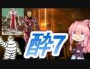 【MGSV】3D酔いの激しい茜ちゃん逝く7【VOICEROID実況】