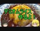 【ゆっくりニート飯】デミオムライス作るよ!【ケチャップ使ってみた料理祭】
