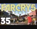 【XB1X】FARCRY 5 GE を楽しみながら実況プレイ 35