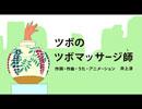 ツボのツボマッサージ師『びじゅチューン!』