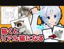 【検証】VTuberをリアルな猫にしてみました!