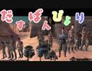 【Kenshi】だすばんびより Part05【夜のお兄ちゃん実況】