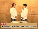 【公式】第10回『K4カンパニー』社員ご意見掲示板:益山武明、増元拓也