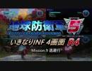 【地球防衛軍5】いきなりINF4画面R4 M9【ゆっくり実況】