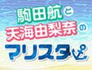 「駒田航と天海由梨奈のマリスタ!presented by 中島ヨシキ」第11回【収録放送】