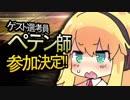 【MMD杯ZERO】ペテン師【ゲスト告知】