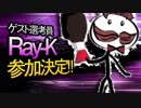 【MMD杯ZERO】Ray-K【ゲスト告知】