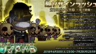 【オトギフロンティア】超ソザインラッシュ カクテル帝王専用BGM(仮)