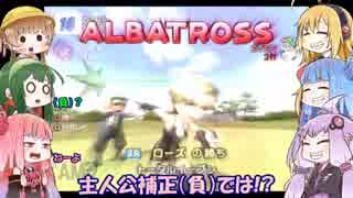 【ボイスロイド実況】茜と葵のゲーム日記19