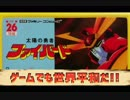 【実況】太陽の勇者ファバード~ゲームでも世界平和だ!!~【単発】