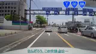 【車載動画】国道285号part6