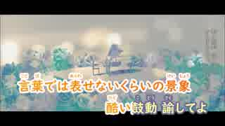 【ニコカラ】Dolly/須田景凪《バルーン》(Vocalカット)
