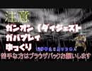 【ガンオン】ゆっくり実況で送るガンダムオンライン【ふぃ~るど磐田店】