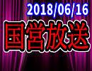 【生放送】国営放送 2018年06月16日放送【アーカイブ】