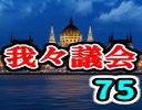 【生放送】第75回我々議会【アーカイブ】
