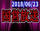 【生放送】国営放送 2018年06月23日放送【アーカイブ】