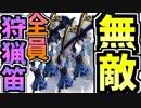 【MHW】☆ジュラ笛☆全員狩猟笛で世界を救う【実況】