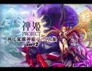 """神化覚醒神姫バースト集part2""""神姫PROJECT"""""""