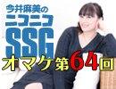 【第64回オマケ放送】後藤沙緒里さんの「好き」を追求!