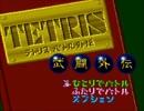テトリス武闘外伝を久々にプレイ1前編【アラジン編】