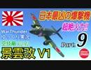 【WarThunder】 空戦RB グダるゆっくり実況 Part.9 超絶火力編 (音ズレあり)