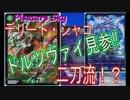 シャコデリート!?ドルツヴァイ見参!!【Pleasure Sky】DM対戦動画!23戦目!