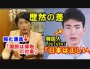 【海外の反応】反日教育の実態を暴露した韓国人に保守も絶賛!そんな中、福島みずほが水を差す。。。