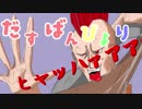 【Kenshi】だすばんびより Part06【夜のお兄ちゃん実況】