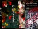 東方風神録 体験版 Hard Stage3 霊夢B