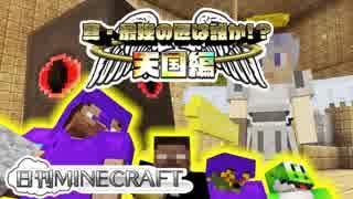 【日刊Minecraft】真・最強の匠は誰か!?天国編!絶望的センス4人衆がMinecraftをカオス実況#12