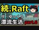 続【Raft】ザ・ゆっくり漂流生活part.6 thumbnail