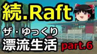 続【Raft】ザ・ゆっくり漂流生活part.6