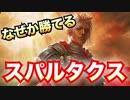 なぜか勝てるスパルタクスロイヤル【シャドウバース/Shadowverse】