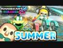 【実況】マリオカート8 デラックスでたわむれる SUMMER! Part1
