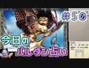 【実況】今日のバルダンダース占い【カルドセプトリボルト】 Part50