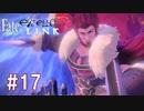 【1080p対応】Fate/EXTELLA LINK 最終ルート四日目「騎士を探索」 字幕プレイ動画 #17