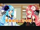 琴葉姉妹と日本酒!6