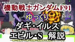 【ガンダムF91】ダギ・イルス&エビル・S 解説【ゆっくり解説】part13