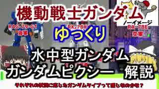 【機動戦士ガンダム】ガンダムピクシー&水中型ガンダム 解説 【ゆっくり解説】part46