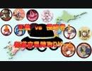 【MUGEN】正義vs侵略者!都道府県陣取りゲーム パート3