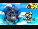 【マリオ&ルイージRPG1 DX】ブラザーアクションRPGを実況プレイ!!【Part49】