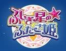 【OP&ED集】ふしぎ星の☆ふたご姫【NC】