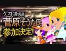 【MMD杯ZERO】菅原そうた氏【ゲスト告知】 thumbnail