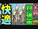 【MHW】☆テオ笛☆全員狩猟笛でヴァルハザクを封殺!【実況】