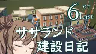 ササランド建設日記6【Planet Coaster】