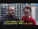 「正直もう終わったかと思いましたよ。」ベルギーサポーター 日本称える