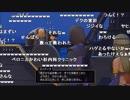 うんこちゃん ドラゴンクエストⅪまとめ part6