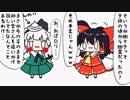 【東方手書きショート】ブチギレ!!れいむちゃん☆825