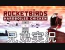 【Rocketbirds: Hardboiled Chicken】兄弟揃ってロケットバード【兄弟実況】